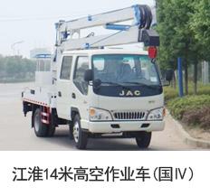江淮14米高空作业车(国四)