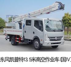 东风凯普特13.5米高空作业车