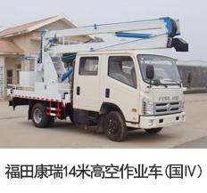 福田康瑞14米高空作业车(国四)