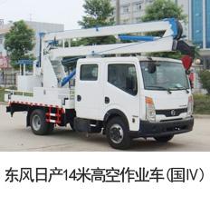 东风日产14米高空作业车(国四)