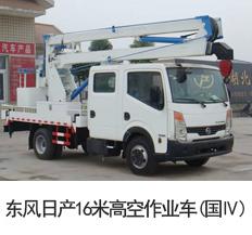 东风日产16米高空作业车(国四)