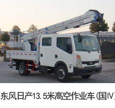 东风日产13.5米高空作业车(国四)