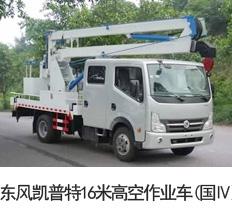 东风凯普特16米高空作业车(国四)