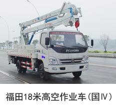 福田18米高空作业车(国四)