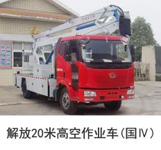 解放20米高空作业车(国四)