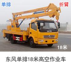东风18米高空作业车(国五)