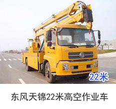 东风天锦22米高空作业车(国四)