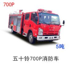 五十铃700P水罐消防车(3-5吨水罐消防车)
