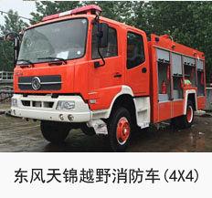 东风天锦4驱消防车