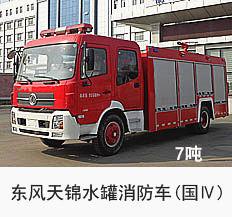 东风天锦水罐消防车(7吨)