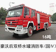 豪沃16吨水罐消防车(国四)