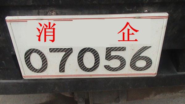 消防车企业牌照