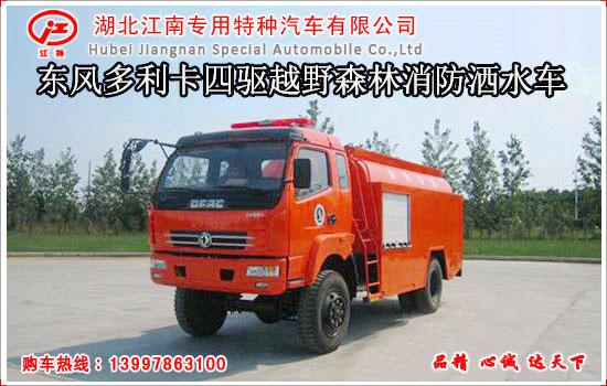 东风多利卡4驱越野消防车