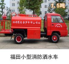福田1.5吨消防洒水车