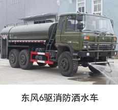 东风6驱消防洒水车(10吨)