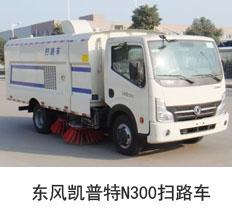 东风凯普特N300扫路车