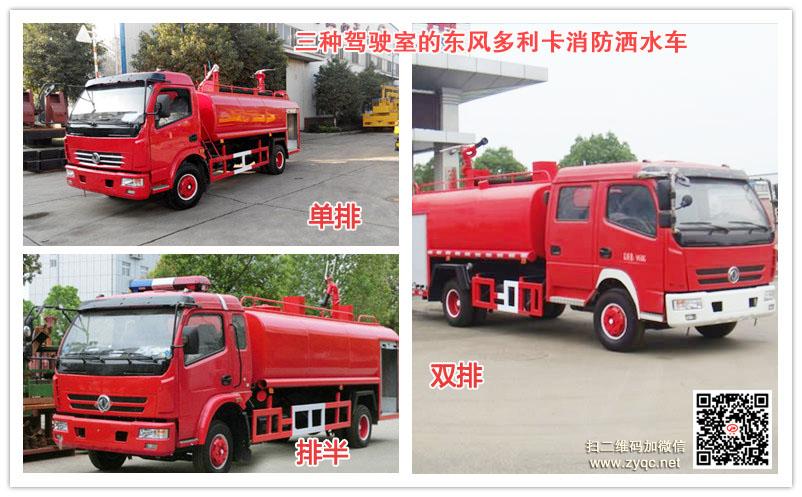 三种驾驶室类型的东风多利卡消防洒水车