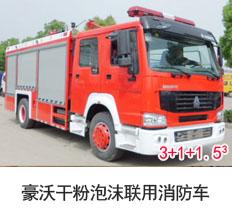 重汽豪沃干粉泡沫联用消防车(5吨)