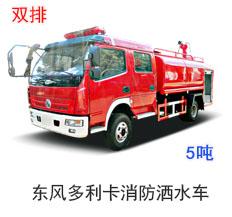 东风多利卡消防洒水车(国五)(双排)