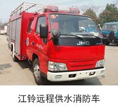 江铃远程供水消防车