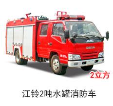 江铃2吨水罐消防车(国五)