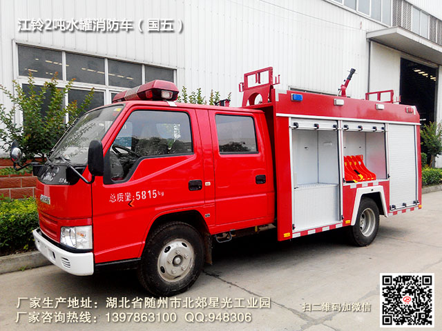 江铃国五2吨水罐消防车