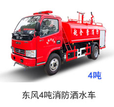 东风4吨消防洒水车(国五)