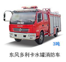 东风多利卡3吨水罐消防车(国五)