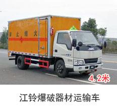 江铃爆破器材运输车(4.2米)