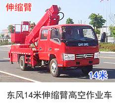 东风凯普特14米直臂式高空作业车(国五)
