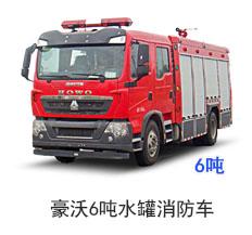 国五豪沃5吨水罐消防车