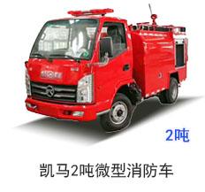 凯马2吨微型消防车