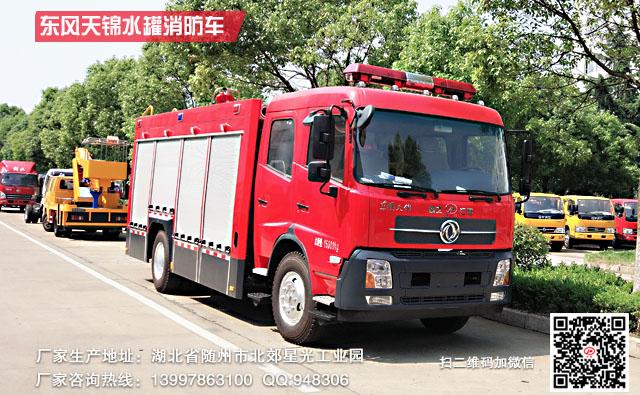 东风天锦水罐消防车图片(国五)