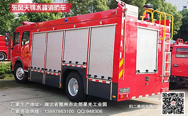 东风天锦水罐消防车后部图片