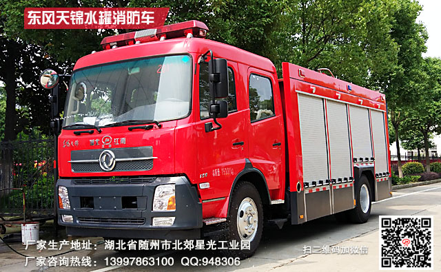 东风天锦水罐消防车正45度角图片