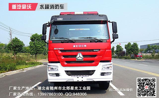 豪沃25吨水罐消防车图片(正面图片)