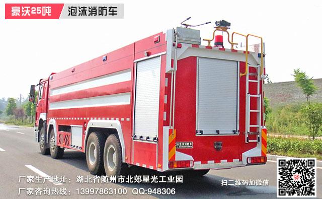 豪沃25吨泡沫消防车尾部图片(右后45度角)
