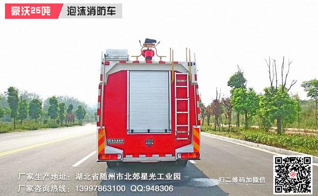 豪沃25吨泡沫消防车尾部图片