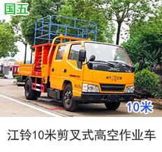 江铃8-10米剪叉式高空作业车
