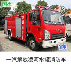 一汽解放凌河水罐消防车(3吨)