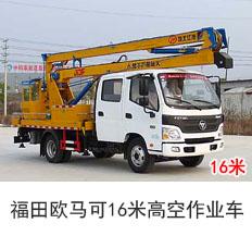 福田欧马可16米高空作业车
