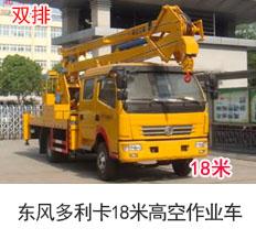 东风多利卡18米高空作业车(双排)
