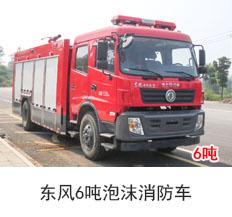 东风专用底盘6吨泡沫消防车