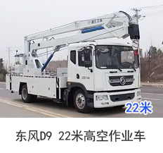 东风D9 22米高空作业车