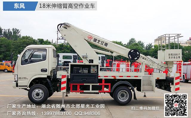 东风18米伸缩臂高空作业车图片