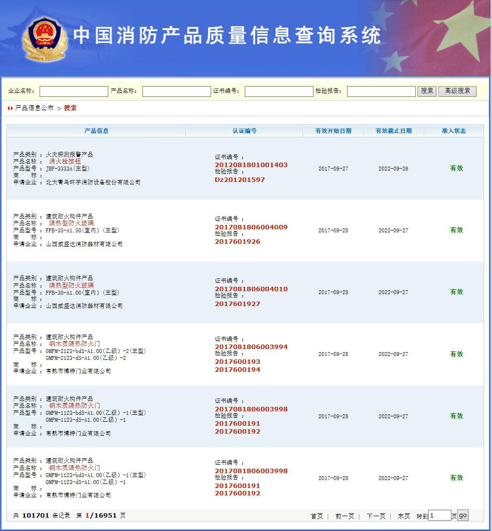 中国消防产品质量信息查询系统截图