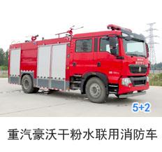 重汽豪沃7吨干粉水联用消防车