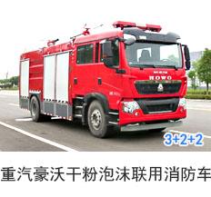 重汽豪沃干粉泡沫联用消防车