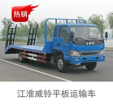 江淮威铃平板运输车