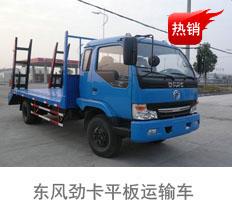 东风劲卡小挖机平板运输车